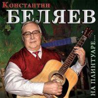 Константин Беляев «На плинтуаре» 2007