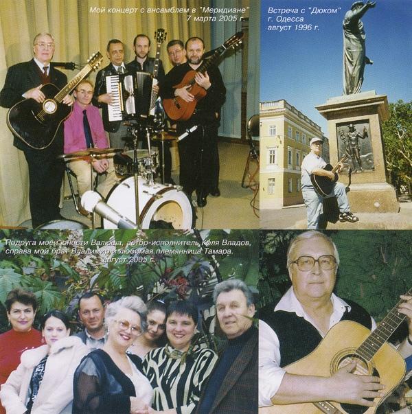 Константин Беляев Вернулся-таки я в Одессу 2007
