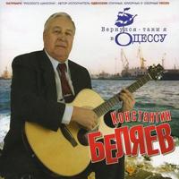 Константин Беляев «Вернулся-таки я в Одессу» 2007