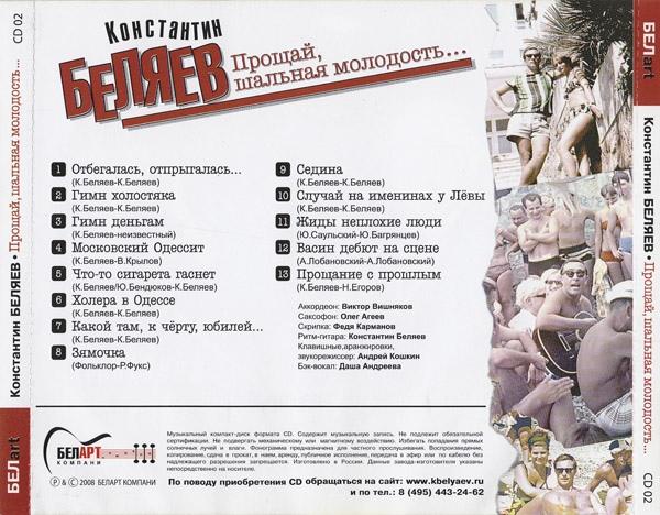 Константин Беляев Прощай,  шальная молодость 2008
