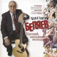 Константин Беляев «Прощай,  шальная молодость» 2008