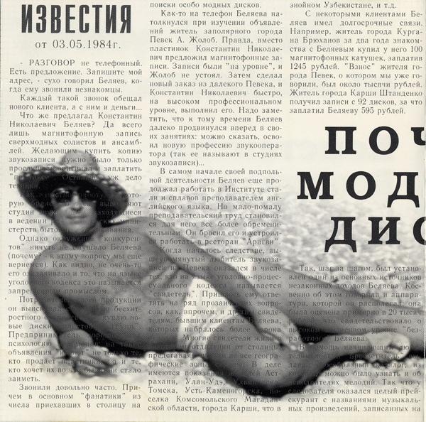 Константин Беляев Озорной привет из застойных лет 1998 (CD)