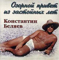 Константин Беляев «Озорной привет из застойных лет» 1998