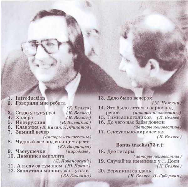 Константин Беляев В гостях у Доси Шендеровича 2001