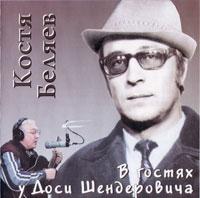Константин Беляев «В гостях у Доси Шендеровича» 2001