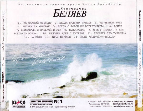 Константин Беляев Когда с тобой мы встретились 2003