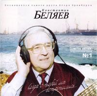Константин Беляев «Когда с тобой мы встретились» 2003