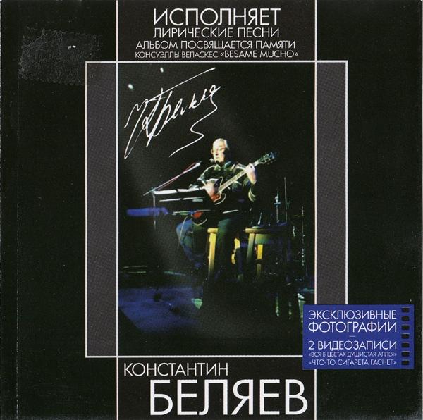Константин Беляев Лирические песни. Besame mucho 2005