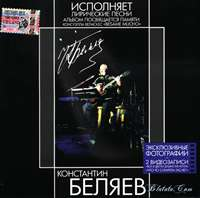 Константин Беляев «Лирические песни. Besame mucho» 2005