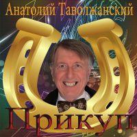 Анатолий Таволжанский «Прикуп» 2019
