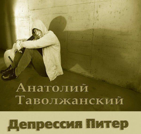 Анатолий Таволжанский Депрессия Питер 2018