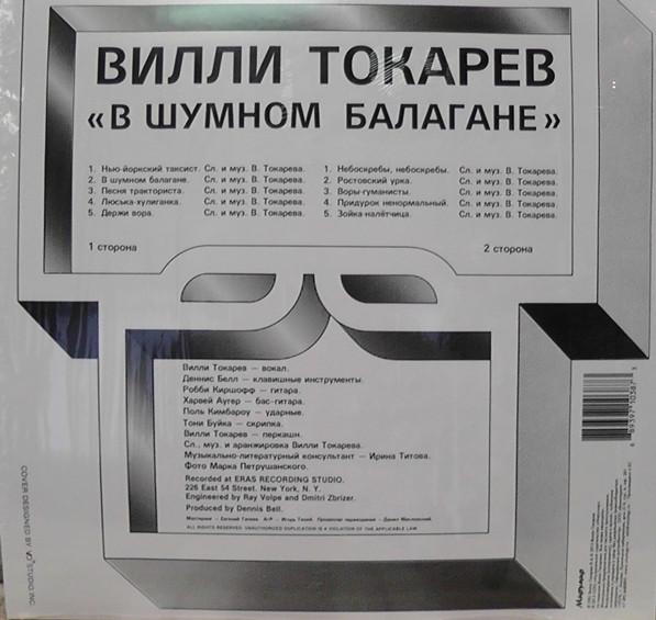 Вилли Токарев В шумном балагане 2015 (LP). Виниловая пластинка. Переиздание