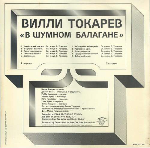 Вилли Токарев В шумном балагане 1981 (LP). Виниловая пластинка