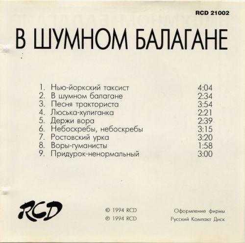 Вилли Токарев В шумном балагане 1994 (CD). Переиздание