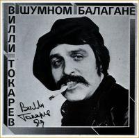 Вилли Токарев «В шумном балагане» 1981