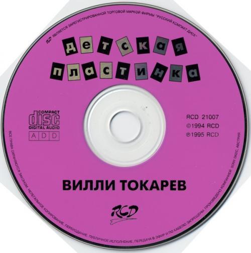 Вилли Токарев Детская пластинка 1995 (CD). Переиздание