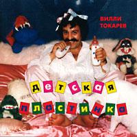 Вилли Токарев «Детская пластинка» 1987