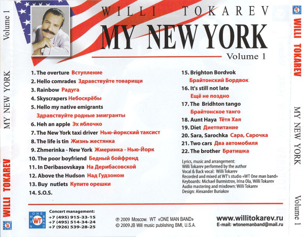 Вилли Токарев Мой Нью-Йорк, диск 1 2009 (CD) Willi Tokarev – My New York. Volume 1
