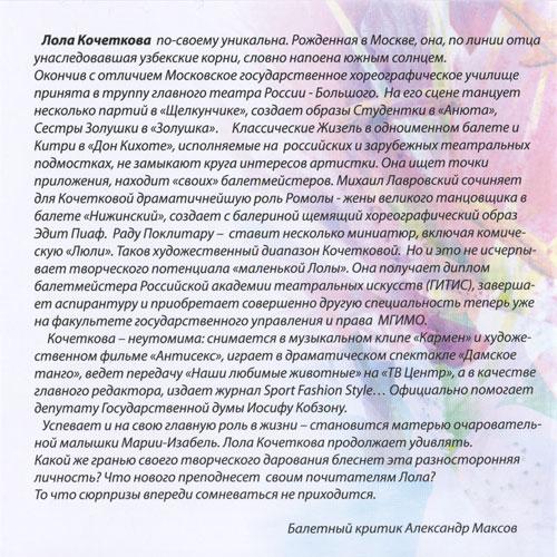 Лола Кочеткова: Не хочу быть в гламурной обойме! - Экспресс газета | 500x500