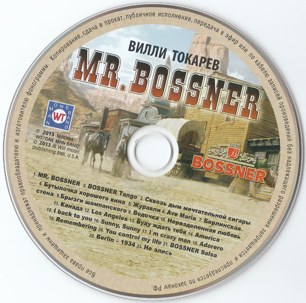 Вилли Токарев Mr. Bossner 2013 (CD)