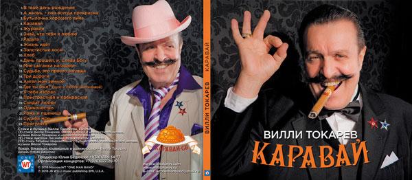Вилли Токарев Каравай 2018 (CD)