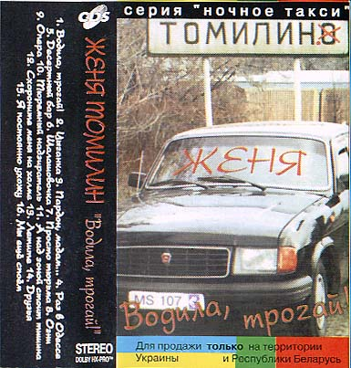 Женя Томилин Водила,  трогай 1996