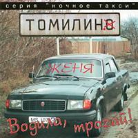 Женя Томилин «Водила,  трогай!» 1996
