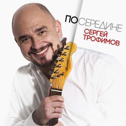 Сергей Трофимов Посередине 2017 (CD)
