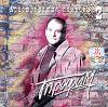 Аристократия помойки 2 1996 (MC,CD)