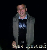 Евгений Тульский