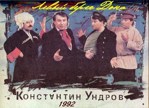 Константин Ундров Левый берег Дона 1992