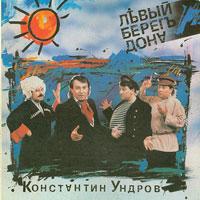 Константин Ундров «Левый берег Дона» 1992