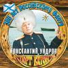 Константин Ундров «Порт-Катон» 1996