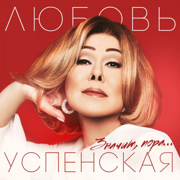 Любовь Успенская Значит,  пора… 2019