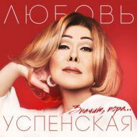 Любовь Успенская «Значит,  пора…» 2019