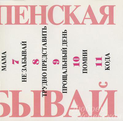 Любовь Успенская Не забывай 1993
