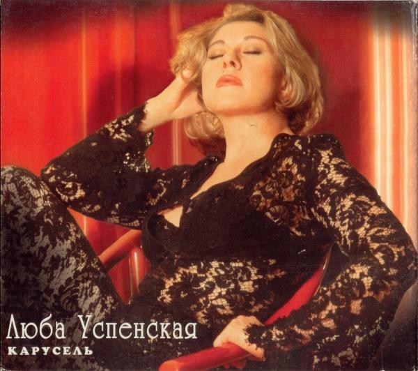Сборники Песен 1995 Года