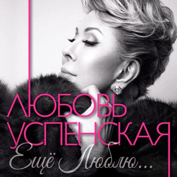 Любовь Успенская Ещё люблю 2016