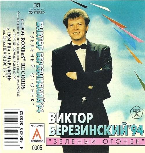 Виктор Березинский Зеленый огонек 1994 (MC). Аудиокассета