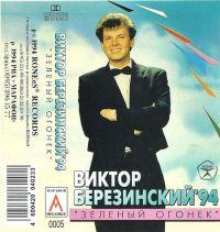 Виктор Березинский «Зеленый огонек» 1994