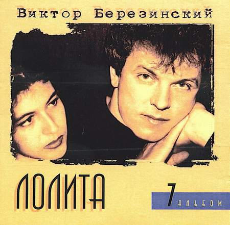 Виктор Березинский Лолита 1996