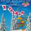 Виктор Березинский «Я уезжаю» 1994