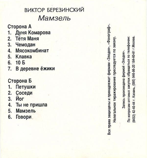 Виктор Березинский Мамзель (сборник) 1994 (MC). Аудиокассета