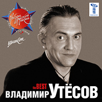 Владимир Утесов The Best 2007 (CD)