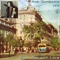 Алик Ошмянский From Alex with Love 1978
