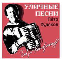 Петр Худяков «Уличные песни» 2016