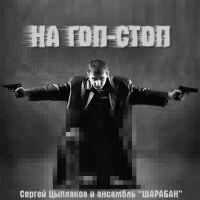 Сергей Цыплаков «На гоп-стоп» 1997