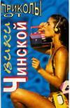 Вика Чинская «Приколы от Вики Чинской» 1996