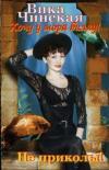 Вика Чинская «Хочу у моря виллу» 1998