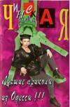 Вика Чинская «Лучшие приколы из Одессы» 1997